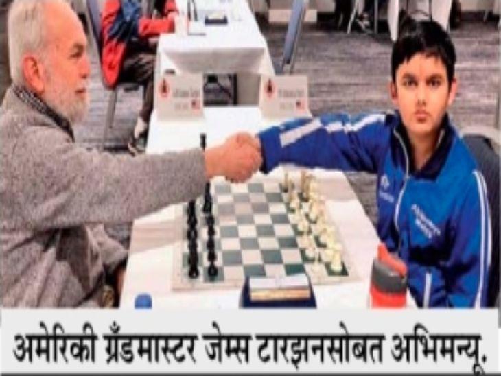 मोबाइलपासून दूर ठेवण्यासाठी वडिलांनी दिले बुद्धिबळाचे धडे, एकाच वर्षात पाचवी-सहावी पूर्ण केली : अभिमन्यू स्पोर्ट्स,Sports - Divya Marathi