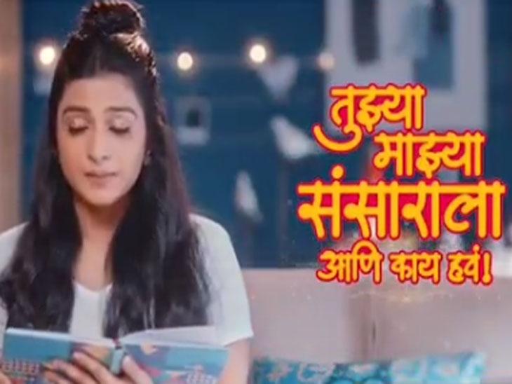 अमृता पवार म्हणतेय 'तुझ्या माझ्या संसाराला आणि काय हवं', भूमिकेबद्दल अभिनेत्री म्हणाली...|मराठी सिनेकट्टा,Marathi Cinema - Divya Marathi