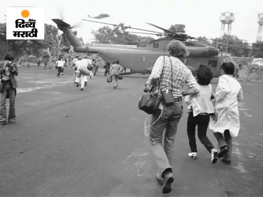 29 एप्रिल 1975 : सायगॉनवर उत्तर व्हिएतनामच्या ताब्यादरम्यान अमेरिकन मरीन हेलिकॉप्टरमध्ये चढण्यासाठी अमेरिकन आणि व्हिएतनाम नागरिकांनी पलायन केले. काबूलमधून अमेरिकन सैन्याने माघार घेतल्यापासून सायगॉनमधील अमेरिकेच्या पराभवाशी या घटनेची तुलना केली जात आहे. अमेरिकन लोकांचा एक मोठा वर्ग त्याला विरोध करत आहे. ते म्हणतात की, सायगॉनमधील अमेरिकेच्या अपमानापेक्षा ते अधिक अपमानजनक आहे.