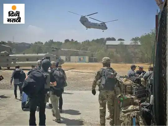 16 ऑगस्ट 2021: तालिबानने राजधानी काबूलमध्ये प्रवेश करताच अमेरिकेने तेथील लोकांना तेथून बाहेर काढण्यास सुरुवात केली. फोटोमध्ये, चिनूक हेलिकॉप्टरमध्ये अमेरिकन नागरिकांना घेऊन जाणारे सैनिक. सोमवारी, अमेरिकेचे राष्ट्राध्यक्ष बिडेन यांना वीस वर्षांपूर्वीच्या दहशतवादावरील युद्ध संपल्याबद्दल स्पष्टीकरण द्यावे लागले. त्यांनी अफगाण नेत्यांवर लढा न देता शरण आल्याचा आरोप केला.