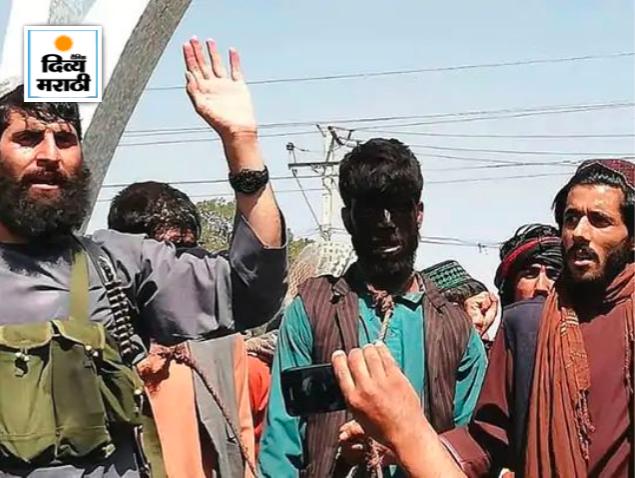 काबूल ताब्यात घेतल्यानंतर तालिबानने आश्वासन दिले होते की तो शांततेत राज्य करतील, पण आता तालिबान क्रूर शरिया कायदा लागू करेल अशी भीती वाढली आहे.