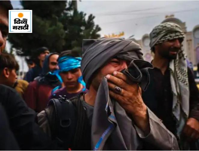 शांततेची चर्चा करणारे तालिबान लोकांवर अत्याचार करत आहेत. लोकांच्या चेहऱ्यावर तालिबानची भीती दिसून येत आहे.