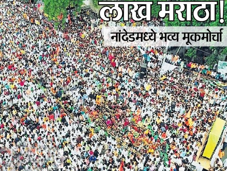 नांदेड | खा. छत्रपती संभाजीराजेंच्या नेतृत्वाखाली सकल मराठा समाजाच्या मूकमोर्चाला शुक्रवारी असा प्रचंड प्रतिसाद मिळाला. - Divya Marathi