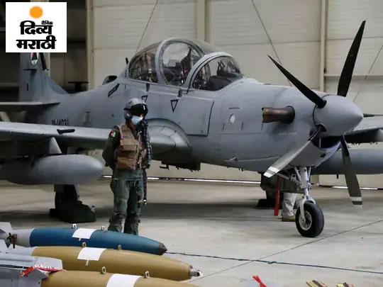 अफगाण हवाई दलाचे A-29 विमान तालिबानने ताब्यात घेतले आहे. अनेक अमेरिकन ब्लॅकहॉक हेलिकॉप्टर देखील तालिबानच्या ताब्यात आहेत.