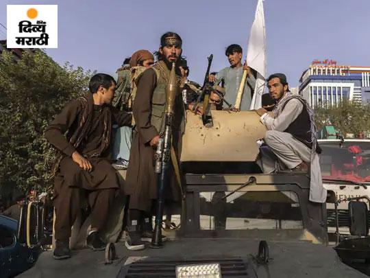 काबूलमध्ये तालिबान्यांजवळ रॉकेट-फायर हँड ग्रेनेड (आरपीजी) लाँचर्स दिसले. या लाँचरवर लांब पल्ल्यावर निशाणा साधण्यासाठी यूएस-निर्मित इन्फ्रारेड लेझर डेजिगनेटर PEQ18 लागले आहेत.