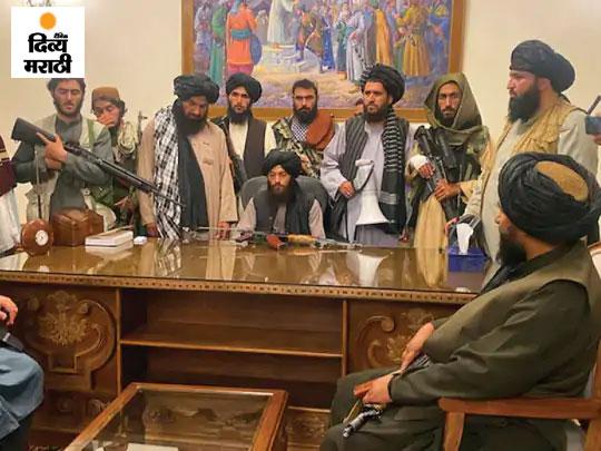 अफगाणिस्तानचे राष्ट्राध्यक्ष अशरफ गनी यांनी 15 ऑगस्ट रोजी देश सोडल्यानंतर तालिबानने राष्ट्रपती भवन ताब्यात घेतला. या दरम्यान, जगभरात प्रसारित झालेल्या छायाचित्रात तालिबान अमेरिकन रायफल्ससह दिसत होते.