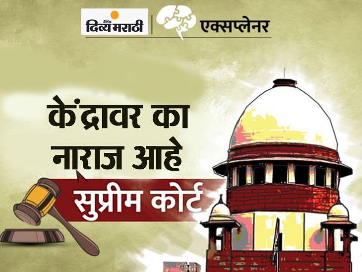 न्यायाधिकरणात नियुक्त्या न झाल्याने केंद्रावर नाराज आहे सर्वोच्च न्यायालय, जाणून घ्या याविषयी सविस्तर|ओरिजनल,DvM Originals - Divya Marathi