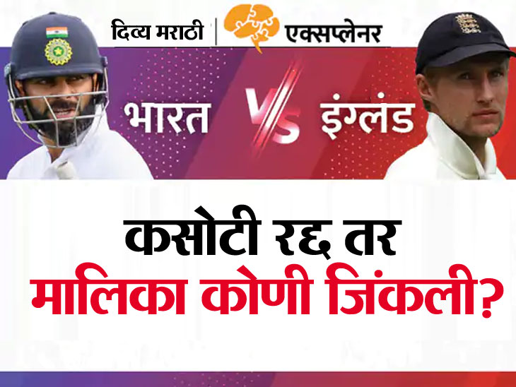 भारत-इंग्लंड यांच्यातील पाचवी कसोटी रद्द; ECB ने केलेल्या वक्तव्यानंतर हे निश्चित नाही की, भारताने 2-1 मालिका जिंकली की 2-2 ने बरोबरीत, जाणून घ्या पुढे काय होईल?|ओरिजनल,DvM Originals - Divya Marathi