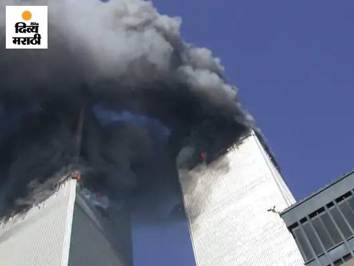 हा फोटो 9/11 च्या हल्ल्यानंतर एका गुप्त सेवेच्या कर्मचाऱ्यानेही काढला होता. यात डब्ल्यूटीसीचे दोन्ही टॉवर अपहरण झालेल्या विमानांचा टकराव झाल्यानतंर दिसत होते. सिक्रेट सर्व्हिसने आपल्या ट्विटर अकाऊंटवर हे चित्र शेअर केले आहे.