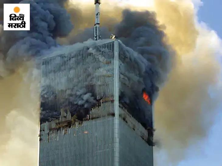 11 सप्टेंबर 2001 रोजी वर्ल्ड ट्रेड टॉवर (डब्ल्यूटीसी) वर झालेल्या दहशतवादी हल्ल्यामुळे त्याच्या उत्तर टॉवरमधून धूर वेगाने वाढू लागला. यापूर्वी सकाळी 9:59 वाजता दक्षिण टॉवर कोसळले आणि उत्तर टॉवर अगदी 2 मिनिटांनी कोसळले.