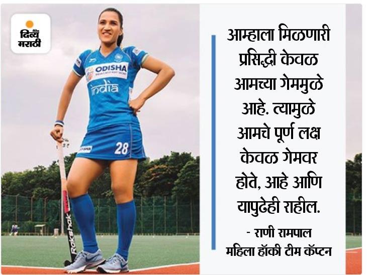 पूर्वी लोक फक्त स्कोअर बघायचे; देशवासियांच्या पाठिंब्यामुळे चांगली कामगिरी करण्यास मिळाले प्रोत्साहन|स्पोर्ट्स,Sports - Divya Marathi