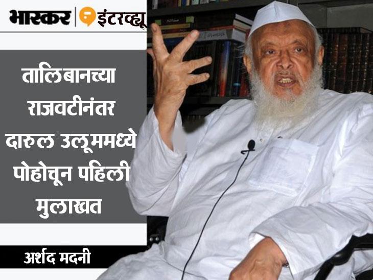 अर्शद मदनी म्हणाले - तालिबान हा दहशतवादी आहे यावर आमचा विश्वास नाही, जर स्वातंत्र्यासाठी लढणे हा दहशतवाद असेल तर नेहरू -गांधी हेही दहशतवादी होते|ओरिजनल,DvM Originals - Divya Marathi