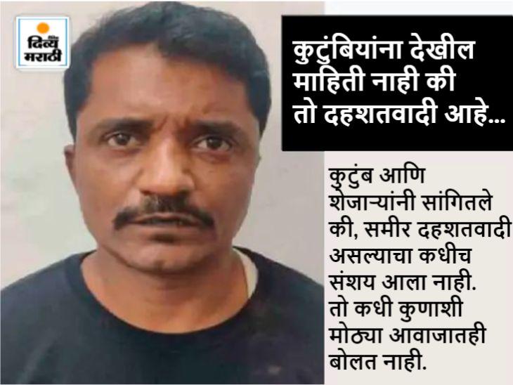मुंबईतला ड्रायव्हर समीर निघाला दहशतवादी! नातेवाइकांसह शेजारी सुद्धा हैराण, स्फोटांसाठी जमवत होता सामुग्री; दिल्लीला जात असताना रेल्वेत पकडले|मुंबई,Mumbai - Divya Marathi