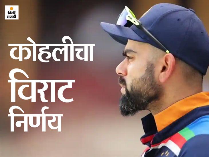 विराटने केली टी -20 वर्ल्डनंतर कॅप्टनशिप सोडणार असल्याची घोषणा; म्हणाला- कामाचा ताण वाढल्याने खूप विचारपूर्वक निर्णय घेतला!|क्रिकेट,Cricket - Divya Marathi