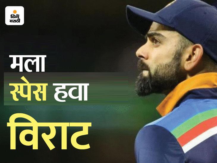 वाचा संपूर्ण पत्र, कोहलीने लिहिले -सध्या मला स्पेस पाहिजे, मी माझ्या पूर्ण ताकदीने भारतीय क्रिकेटची सेवा करत राहीन|स्पोर्ट्स,Sports - Divya Marathi