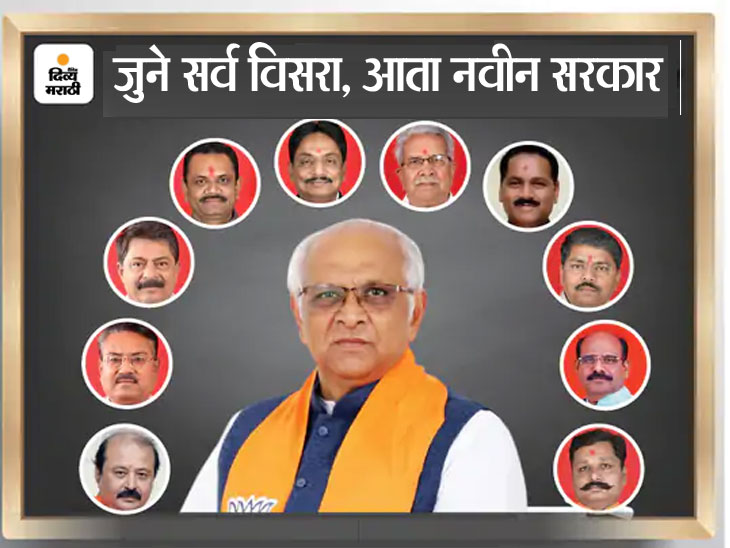 भूपेंद्र पटेल मंत्रिमंडळात 24 मंत्र्यांचा समावेश, रुपाणी मंत्रिमंडळातील सर्व 22 मंत्र्यांना 'नारळ'; बदलांसह 2022 च्या निवडणुकीची तयारी देश,National - Divya Marathi