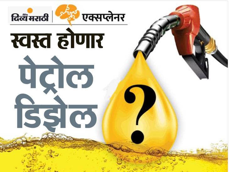 GST परिषद पेट्रोल आणि डिझेलला GST च्या कक्षेत आणण्याच्या विचारात, जाणून घ्या असे झाल्यास सामान्यांना किती फायदा आणि सरकारचे किती नुकसान होईल?|ओरिजनल,DvM Originals - Divya Marathi