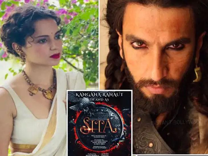 कंगना रनोट स्टारर 'सीता'मध्ये रावणाची भूमिका साकारणार रणवीर सिंह, निर्मात्यांसोबत अनेक आठवड्यांपासून सुरु आहे चर्चा|बॉलिवूड,Bollywood - Divya Marathi