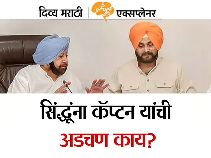 सिद्धू जिंकलेअमरिंदर हरले, आता पुढे काय? सिद्धू मुख्यमंत्री होतील की आणखी कोणी? अमरिंदर काय करणार?|ओरिजनल,DvM Originals - Divya Marathi