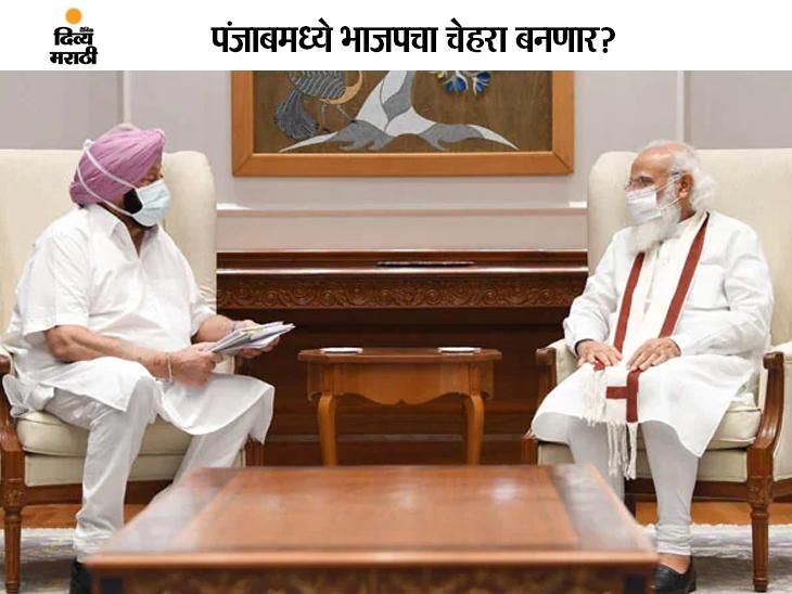 शेतकरी आंदोलन तीव्र असताना कॅप्टन अमरिंदर सिंग यांनी पंतप्रधान नरेंद्र मोदींची भेट घेऊन कृषी कायदे रद्द करण्याची मागणी केली होती. (फाइल) - Divya Marathi