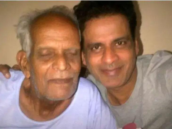 मनोज बाजपेयीचे वडील राधाकांत यांची प्रकृती गंभीर, शूटिंग अर्ध्यावर सोडून मनोज बाजपेयी दिल्लीत दाखल|बॉलिवूड,Bollywood - Divya Marathi