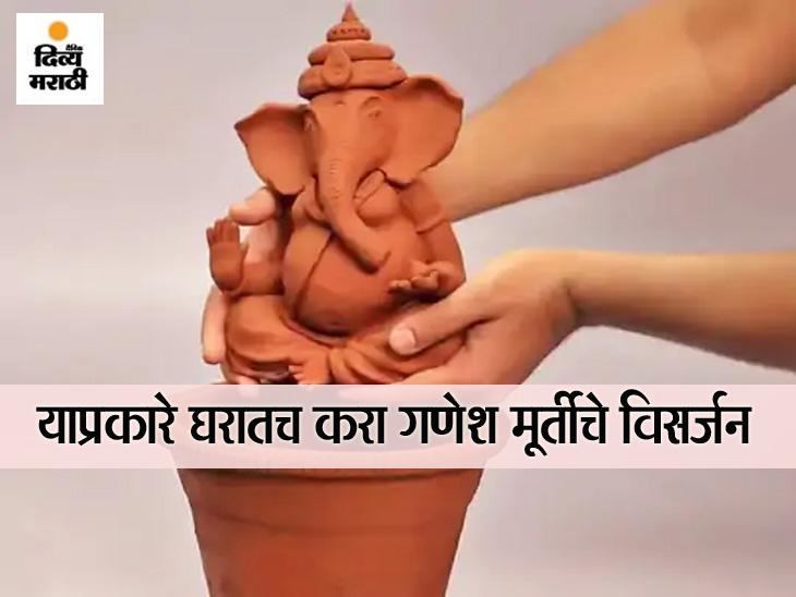 गणेश पूजन आणि मूर्ती विसर्जनाचे 3 शुभ मुहूर्त, घरातच या सहजप्रकारे करा गणेश मूर्तीचे विसर्जन धर्म,Dharm - Divya Marathi
