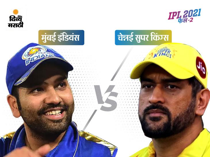 दुबईत चेन्नईने 67% सामने जिंकले, मुंबईविरुद्ध विजयाची सरासरी 39%; दुबईमध्ये चेन्नईचे गत 5 सामन्यांत 4 विजय|स्पोर्ट्स,Sports - Divya Marathi