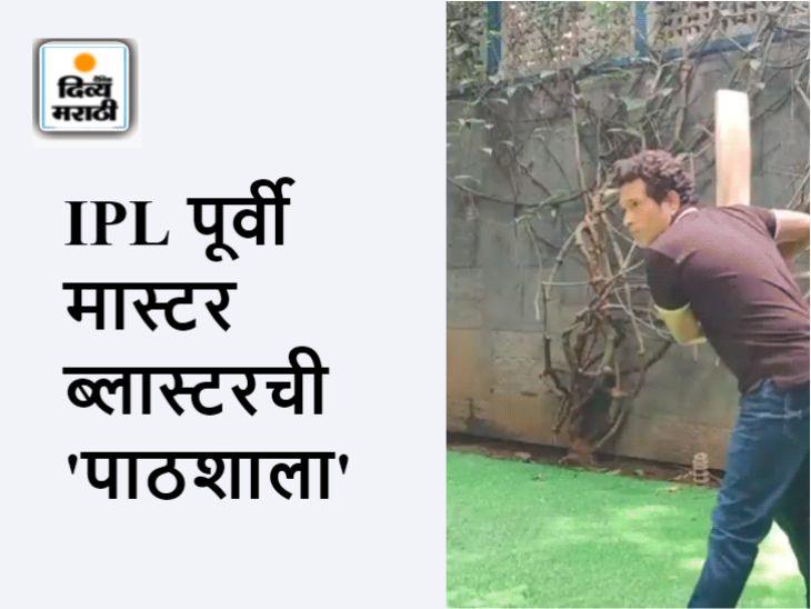सचिन तेंडूलकरने घरात बॅटिंग करतानाचा व्हिडिओ केला पोस्ट, मजेदार अंदाजात म्हणाला - 'IPL सुरू होण्यापूर्वी तुम्हाला काही ड्राइव्हवर का घेऊन जाऊ नये?'|स्पोर्ट्स,Sports - Divya Marathi
