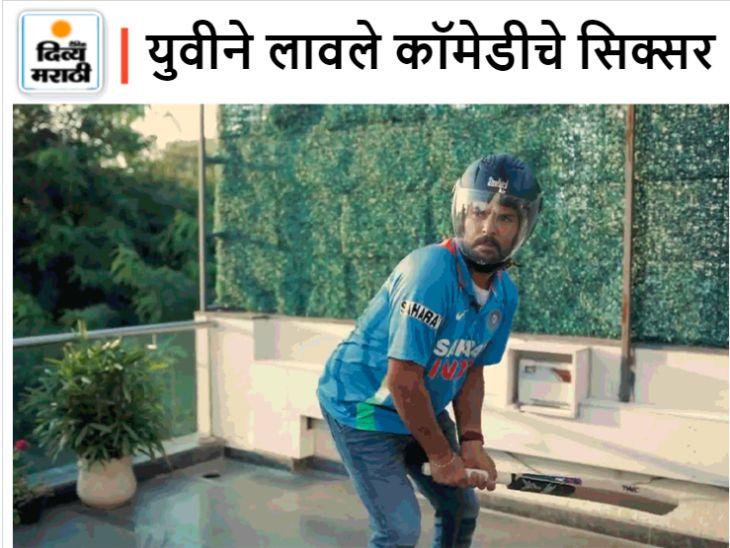 प्रत्येक चेंडूची 'कहानी', स्वतः युवराज सिंहची 'जुबानी', व्हिडिओ शेअर करत विचारले कसा वाटला माझा अभियन, मला बॉलिवूडमध्ये चान्स मिळेल का?|स्पोर्ट्स,Sports - Divya Marathi
