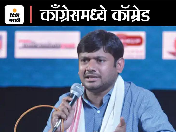 गांधी जयंतीदिनी कन्हैया कुमार होणार काँग्रेसवासी, बिहारमध्ये मोठी जबाबदारी मिळण्याची शक्यता|देश,National - Divya Marathi