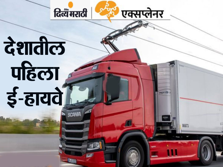 देशाला मिळणार 200 किमी लांबीचा पहिला इलेक्ट्रिक हायवे, जाणून घ्या यावर वाहने कशी धावतील ? आणि त्याचा सामान्यांना कसा फायदा होईल?|ओरिजनल,DvM Originals - Divya Marathi