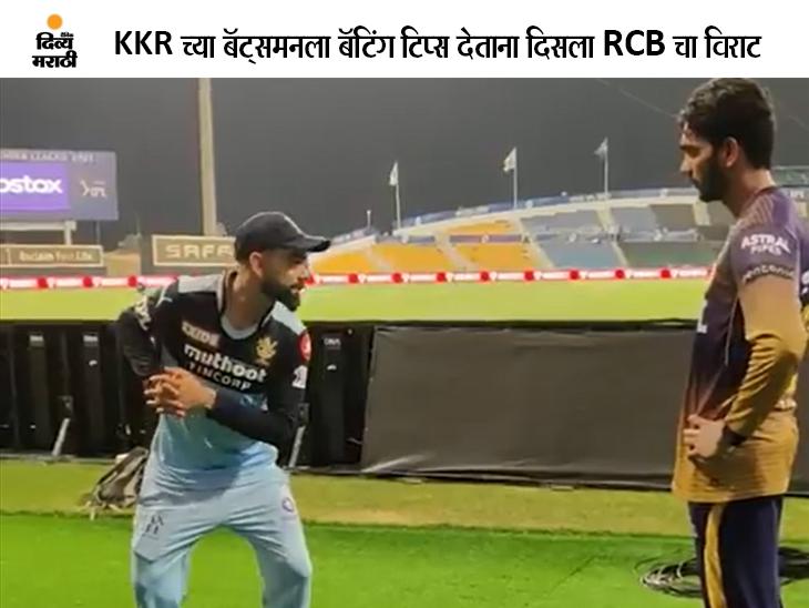 कोलकाता नाइट रायडर्सच्या बॅट्समनला टिप्स देताना दिसला RCB चा विराट कोहली, KKR ने सोशल मीडियावर शेअर केला व्हिडिओ|स्पोर्ट्स,Sports - Divya Marathi