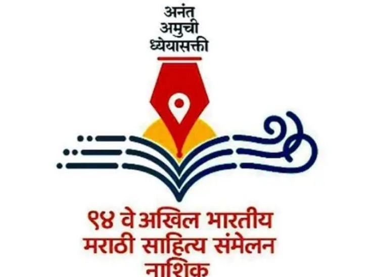 नाशकात मराठी साहित्यसंमेलन 19 ते 21 नोव्हेंबरला, समित्यांना काम करण्याच्या भुजबळांकडून सूचना|नाशिक,Nashik - Divya Marathi