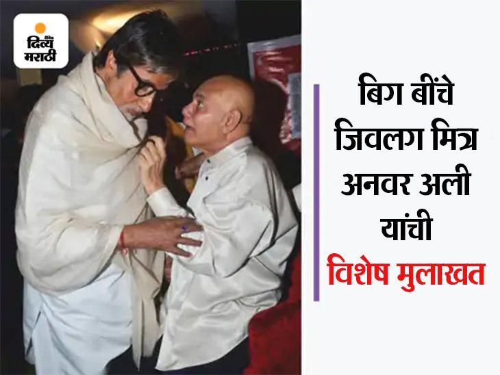 अमिताभ बच्चन आणि मित्र अनवर अली - Divya Marathi