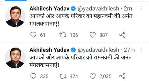 अखिलेश यादव यांनी प्रथम राम नवमीच्या शुभेच्छा दिल्या. ट्रोल झाल्यानंतर, आधीचे ट्विट डिलीट केले आणि महावनामीच्या शुभेच्छा दिल्या.