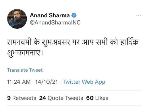 काँग्रेसचे ज्येष्ठ नेते आणि राज्यसभा खासदार आनंद शर्मा यांनीही आधी राम नवमीचे अभिनंदन केले, नंतर ते हटवले आणि महानवमीच्या शुभेच्छा दिल्या.