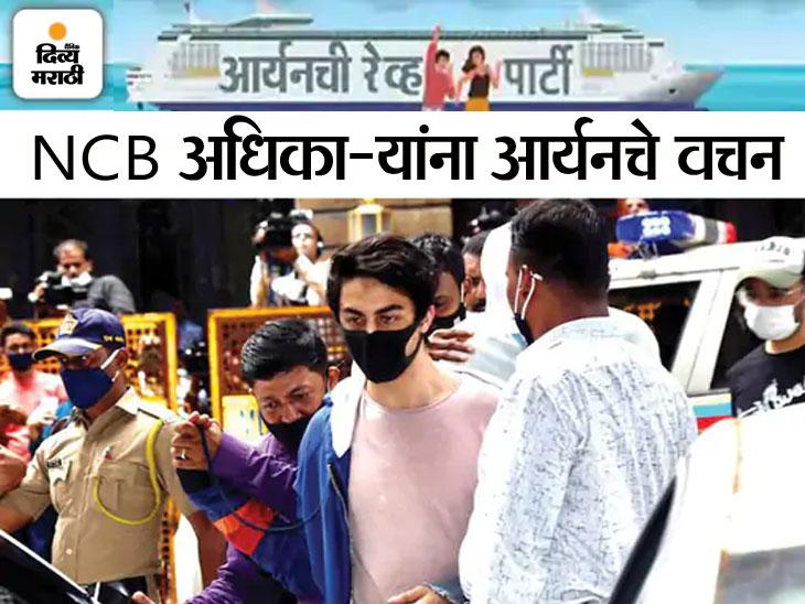 शाहरुखच्या मुलाने NCB ला सांगितले- मी एक चांगला व्यक्ती होऊन दाखवेल, गरिबांना मदत करेन; ड्रग्ज प्रकरणात तुरुंगात आहे आर्यन मुंबई,Mumbai - Divya Marathi