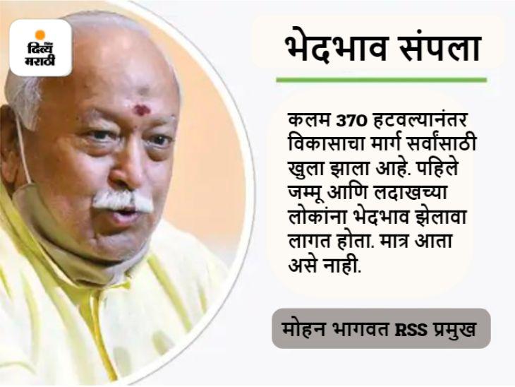 कलम 370 हटवण्यापूर्वी जम्मू-काश्मीरचा 80% फंड नेत्यांच्या खिशात जात होता, सरसंघचालक मोहन भागवतांचे वक्तव्य देश,National - Divya Marathi