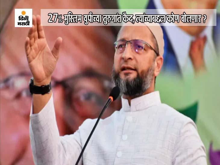 'ज्याचे वडील पावरफुल आहे त्याला माझा समर्थन नाही', 27% मुस्लिम युपीच्या तुरुगांत कैद, त्यांच्याबद्दल कोण बोलणार?- असदुद्दीन ओवेसी|देश,National - Divya Marathi