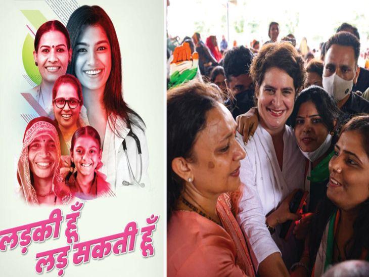 प्रियंका गांधींची मोठी घोषणा, 403 जागांमधून 161 वर महिलांना तिकिट देणार काँग्रेस|देश,National - Divya Marathi