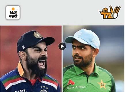 भारत-पाकिस्तान सामना न होण्यासाठी पाकचे विशेष प्रयत्न, जर टीम इंडियाने पाकिस्तानसोबत सामना खेळला नाही, तर ICC टीम इंडियावर घालू शकते बंदी|टी-20 वर्ल्ड कप,T20 World Cup - Divya Marathi