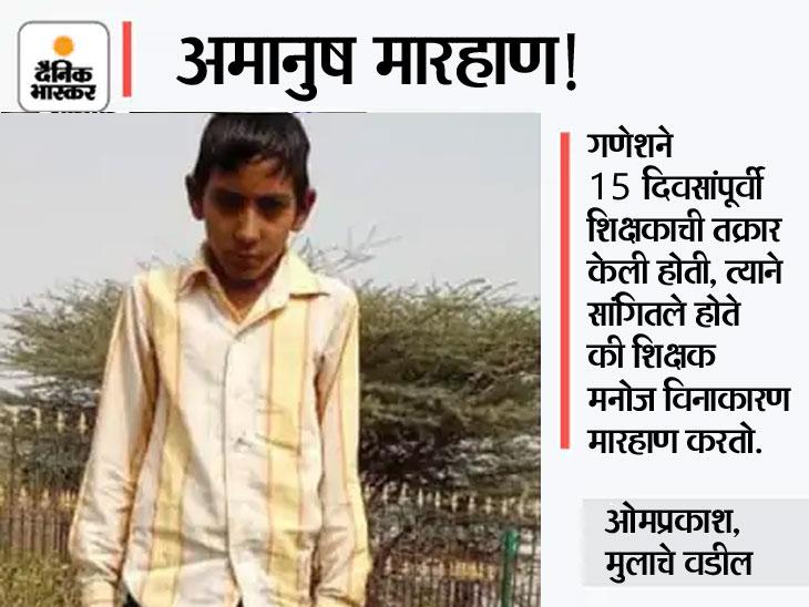 होमवर्क न केल्याने 13 वर्षीय विद्यार्थ्याला शिक्षकाची लाथाबुक्क्यांनी बेदम मारहाण, विद्यार्थ्याने सोडला जीव; शिक्षकाला बेड्या|देश,National - Divya Marathi