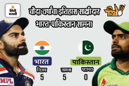 वर्ल्डकपमध्ये जेव्हा-जेव्हा भारत-पाकिस्तान सामना झाला, तेव्हा-तेव्हा भारताने चारली पाकिस्तानला धूळ, वाचा पाचही सामन्यांचे किस्से|टी-20 वर्ल्ड कप,T20 World Cup - Divya Marathi