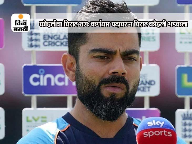 'तुम्हाला जर पुन्हा-पुन्हा तेच विचारायचे असेल तर माझ्याकडे काहीही मिळणार नाही', कर्णधार पदावरून विराट कोहली भडकला|टी-20 वर्ल्ड कप,T20 World Cup - Divya Marathi