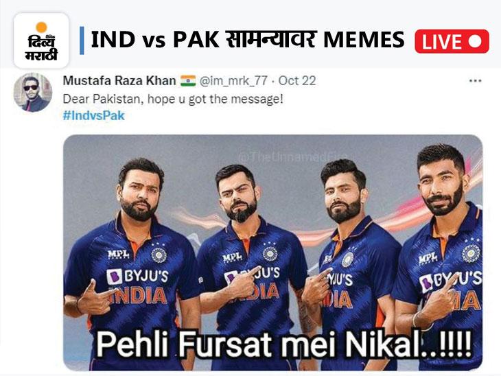 सोशल मीडियावर ट्रेंड होतोय मौका-मौका; यूजर्स म्हणाले- आज पुन्हा पाकिस्तानात TV फुटणार टी-20 वर्ल्ड कप,T20 World Cup - Divya Marathi