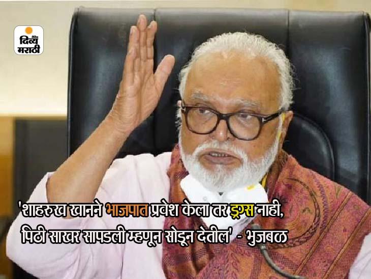'शाहरुख खानने भाजपात प्रवेश केला तर ड्रग्स नाही, पिठी साखर सापडली म्हणून सोडून देतील', आर्यन केसवरून भुजबळांचे भाजपवर टीकास्त्र महाराष्ट्र,Maharashtra - Divya Marathi