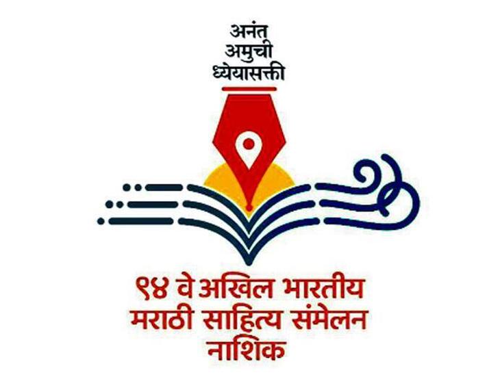 94वे अ. भा. साहित्य संमेलन महामंडळानुसार होणार नोव्हेंबरमध्येच, चर्चा मात्र डिसेंबरची! नाशिक,Nashik - Divya Marathi