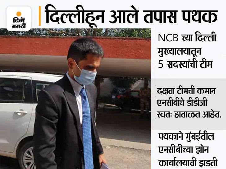 एनसीबीकडून समीर वानखेडेंची 4 तास चौकशी, कागदपत्रे जप्त; शाहरुख खानच्या मॅनेजरचीही करणार चौकशी|महाराष्ट्र,Maharashtra - Divya Marathi