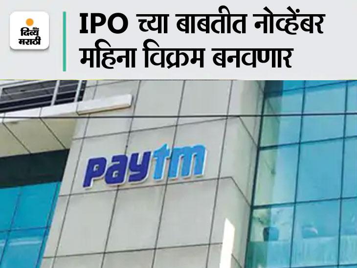 पेटीएमचा IPO बाजारात8 नोव्हेंबर रोजी उघडेल, 18 नोव्हेंबर रोजी होऊ शकते एक्सचेंजमध्ये शेअर्सची लिस्टिंग|बिझनेस,Business - Divya Marathi