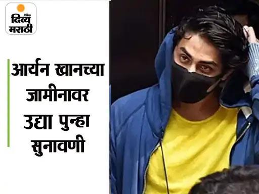 आर्यन खानच्या जामीनाची सुनावणी उद्या दुपारपर्यंत तहकूब; आरोपींच्या वकिलांनी अटक कायद्याला धरुन नसल्याचे सांगितले, NCB ला एक चुक महागात पडू शकते|बॉलिवूड,Bollywood - Divya Marathi